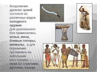 Вооружение древних армий состояло из различных видов холодного оружия. Для р