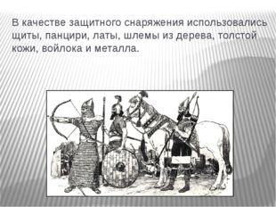В качестве защитного снаряжения использовались щиты, панцири, латы, шлемы из