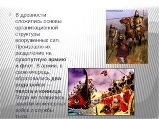 В древности сложились основы организационной структуры вооруженных сил. Произ