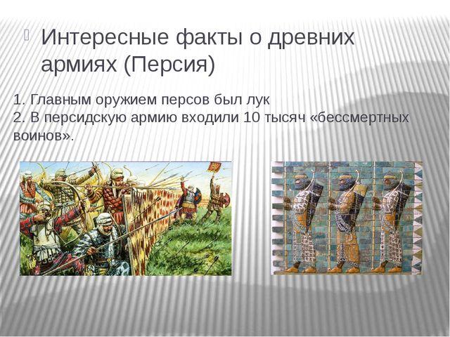 Интересные факты о древних армиях (Персия) 1. Главным оружием персов был лук...