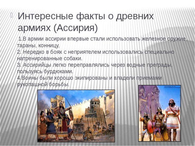 Интересные факты о древних армиях (Ассирия) 1.В армии ассирии впервые стали и...