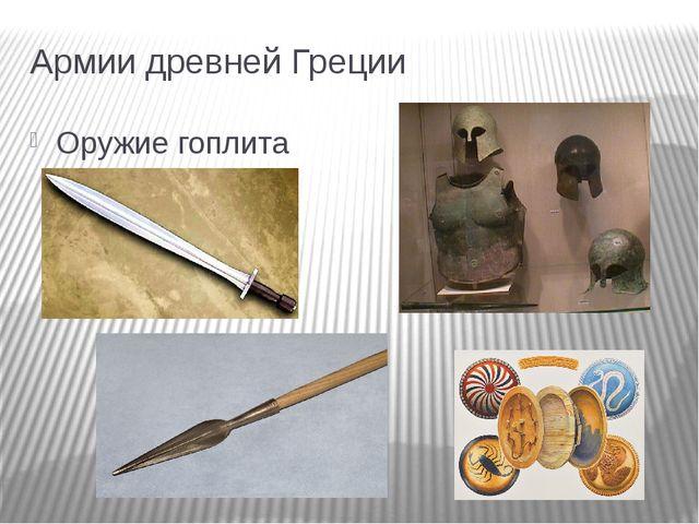 Армии древней Греции Оружие гоплита