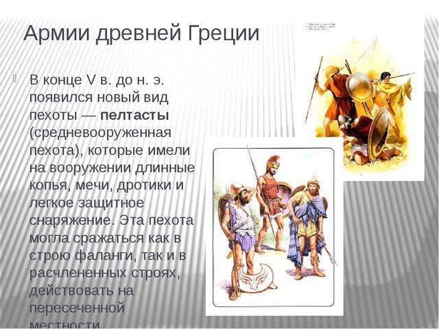 Армии древней Греции В конце V в. до н. э. появился новый вид пехоты — пелтас...