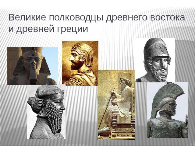 Великие полководцы древнего востока и древней греции