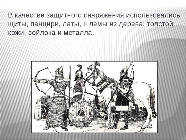 В качестве защитного снаряжения использовались щиты, панцири, латы, шлемы из...