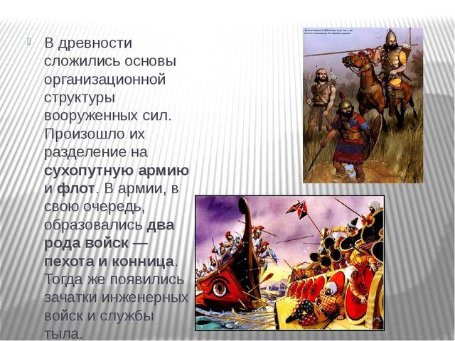 В древности сложились основы организационной структуры вооруженных сил. Произ...