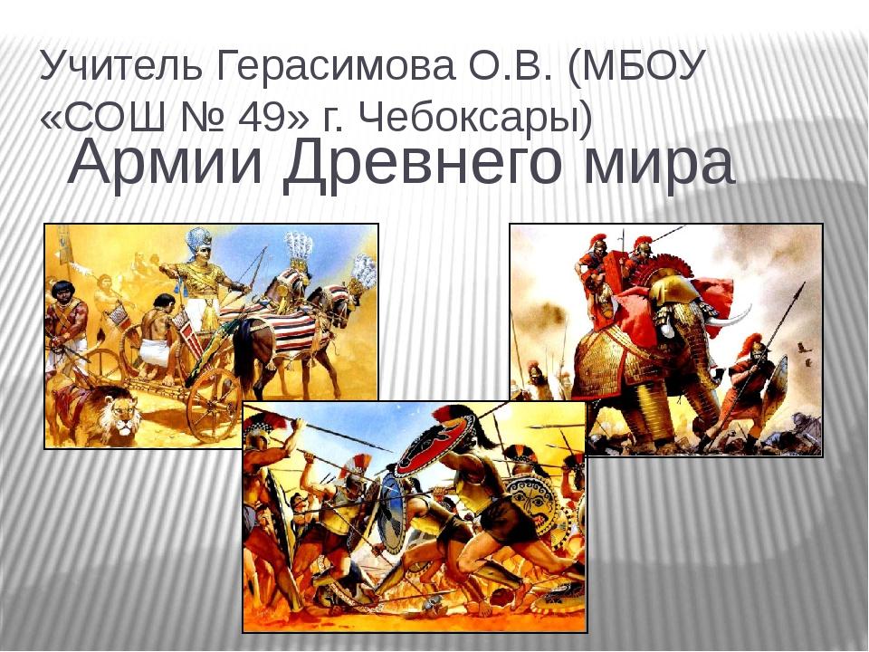 Армии Древнего мира Учитель Герасимова О.В. (МБОУ «СОШ № 49» г. Чебоксары)