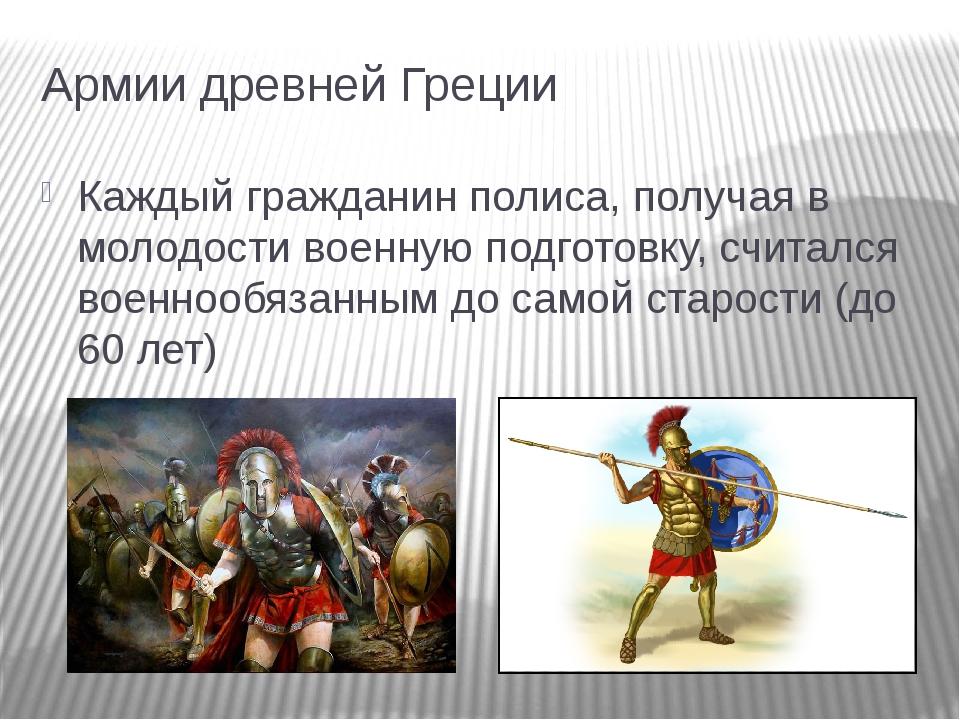 Армии древней Греции Каждый гражданин полиса, получая в молодости военную под...