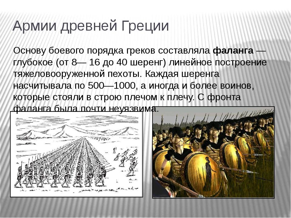 Армии древней Греции Основу боевого порядка греков составляла фаланга — глубо...