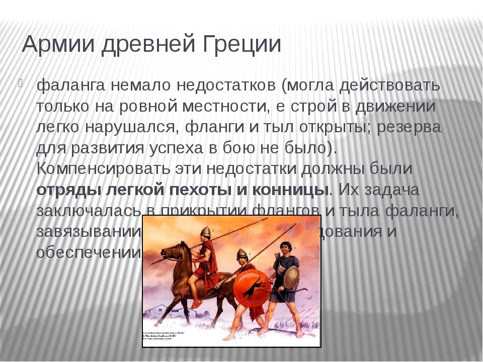 Армии древней Греции фаланга немало недостатков (могла действовать только на...