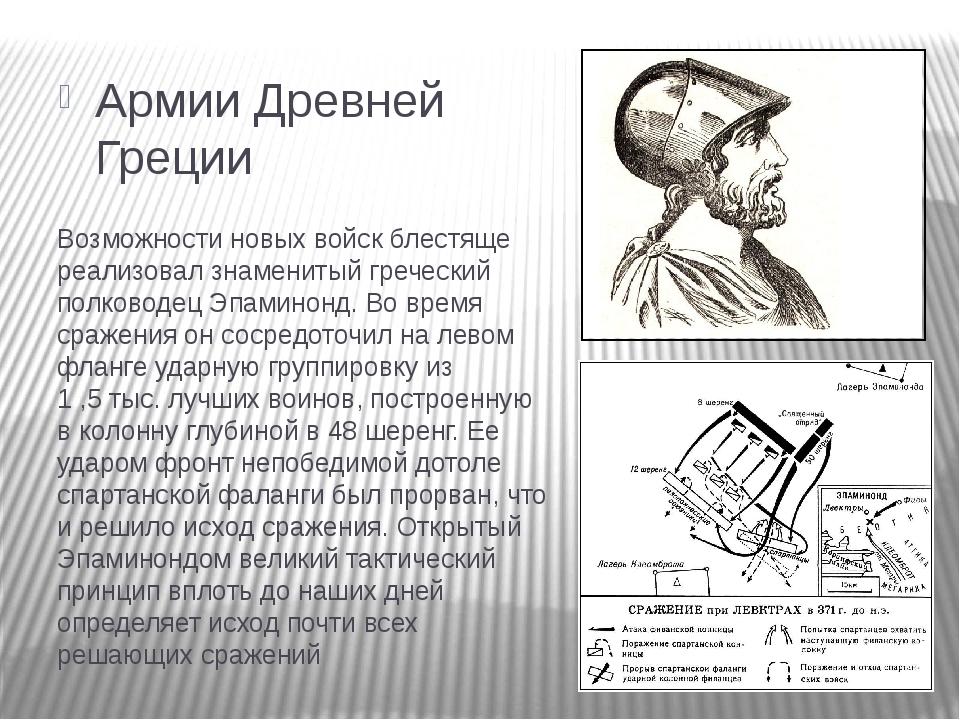 Возможности новых войск блестяще реализовал знаменитый греческий полководец Э...