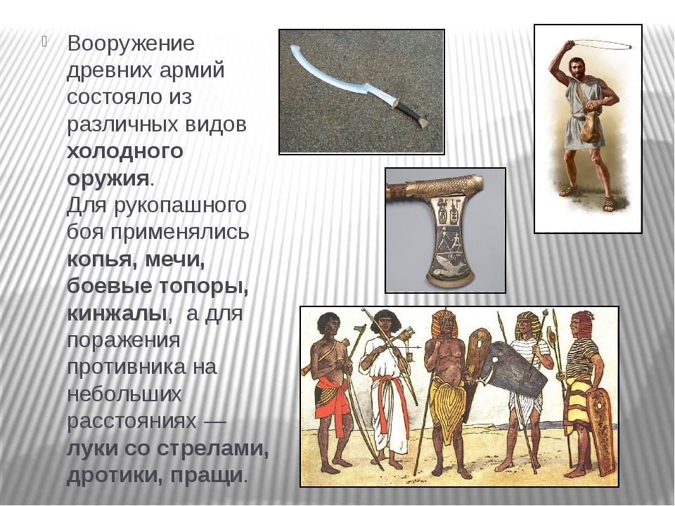 Вооружение древних армий состояло из различных видов холодного оружия. Для р...