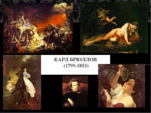 НИКОЛА БУАЛО-ДЕПРЕО 1636-1711 ТРАКТАТ «ПОЭТИЧЕСКОЕ ИСКУССТВО» ОСОБЕННОСТИ КЛА