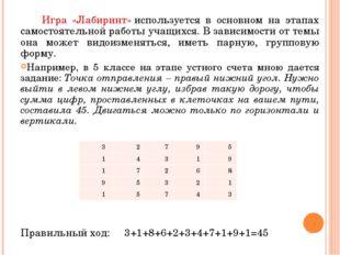 Игра «Лабиринт»используется в основном на этапах самостоятельной работы уча
