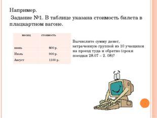 Например. Задание №1. В таблице указана стоимость билета в плацкартном вагоне