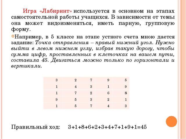 Игра «Лабиринт»используется в основном на этапах самостоятельной работы уча...