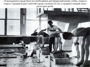 . В молодежном городе было все необходимое для прекрасной жизни, учебы, спорт