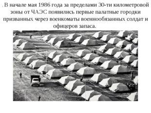 . В начале мая 1986 года за пределами 30-ти километровой зоны от ЧАЭС появили