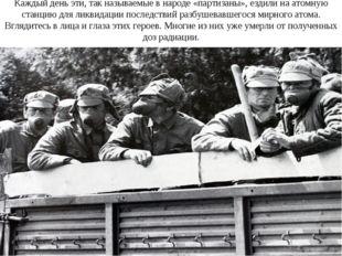Каждый день эти, так называемые в народе «партизаны», ездили на атомную станц