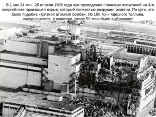 . В 1 час 24 мин. 26 апреля 1986 года при проведении плановых испытаний на 4-