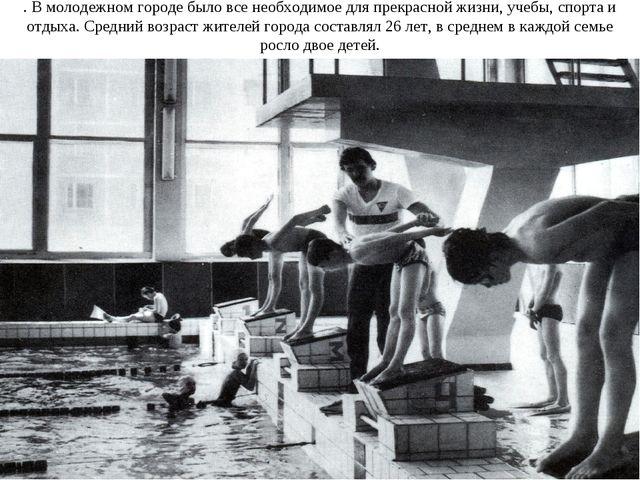 . В молодежном городе было все необходимое для прекрасной жизни, учебы, спорт...
