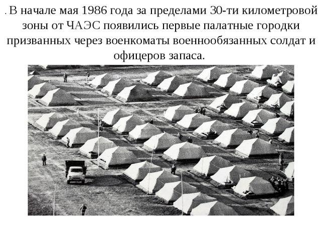 . В начале мая 1986 года за пределами 30-ти километровой зоны от ЧАЭС появили...