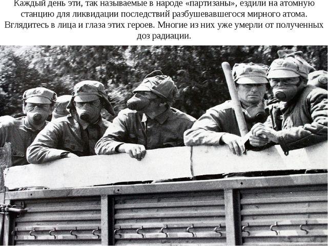 Каждый день эти, так называемые в народе «партизаны», ездили на атомную станц...