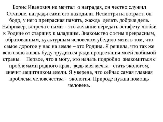 Борис Иванович не мечтал о наградах, он честно служил Отчизне, награды сами е...