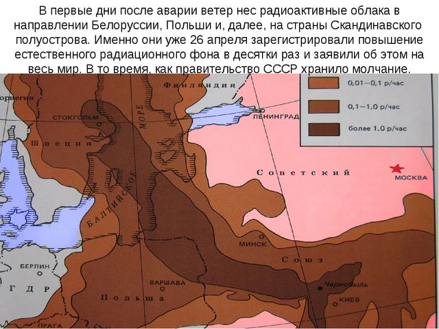 В первые дни после аварии ветер нес радиоактивные облака в направлении Белору...