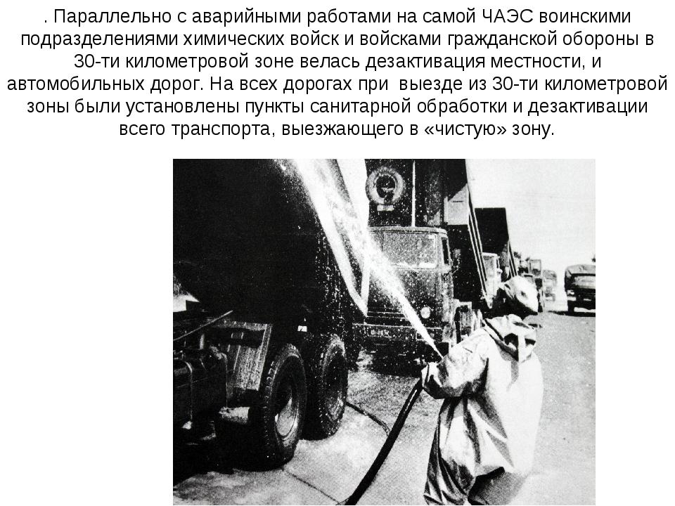 . Параллельно с аварийными работами на самой ЧАЭС воинскими подразделениями х...