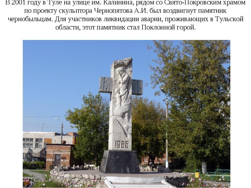 В 2001 году в Туле на улице им. Калинина, рядом со Свято-Покровским храмом по...