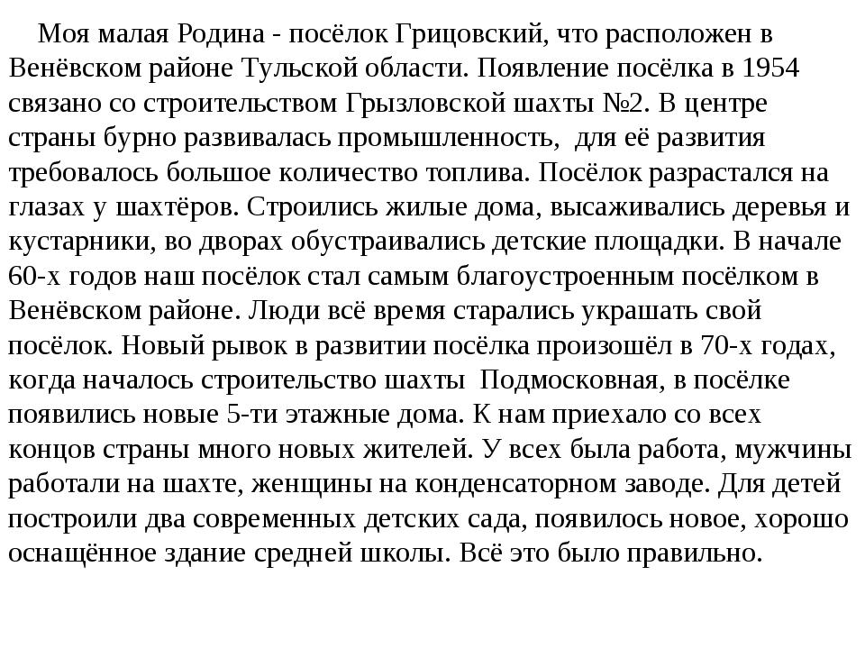 Моя малая Родина - посёлок Грицовский, что расположен в Венёвском районе Тул...
