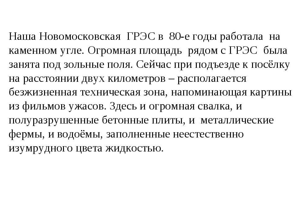Наша Новомосковская ГРЭС в 80-е годы работала на каменном угле. Огромная площ...
