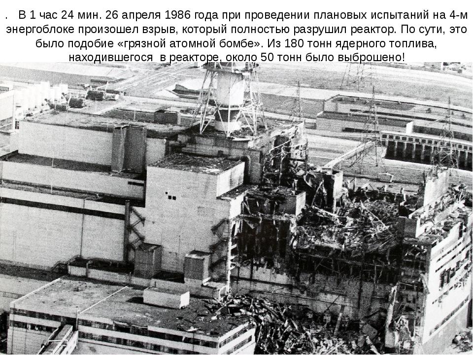 . В 1 час 24 мин. 26 апреля 1986 года при проведении плановых испытаний на 4-...