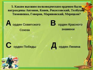 5. Каким высшим полководческим орденом были награждены Антонов, Конев, Рокосс
