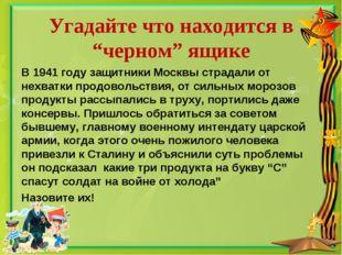 """Угадайте что находится в """"черном"""" ящике В 1941 году защитники Москвы страдали"""