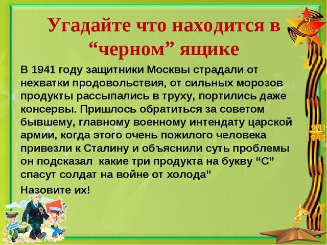 """Угадайте что находится в """"черном"""" ящике В 1941 году защитники Москвы страдали..."""