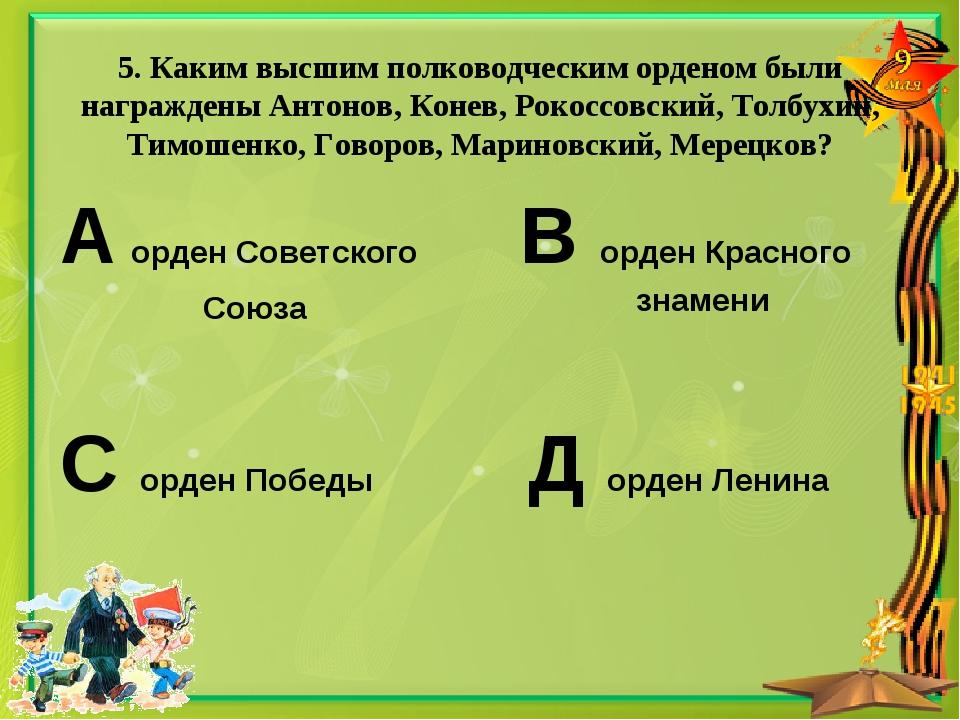 5. Каким высшим полководческим орденом были награждены Антонов, Конев, Рокосс...