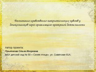Автор проекта: Прыткова Ольга Игоревна МБУ детский сад № 50 « Синяя птица»,