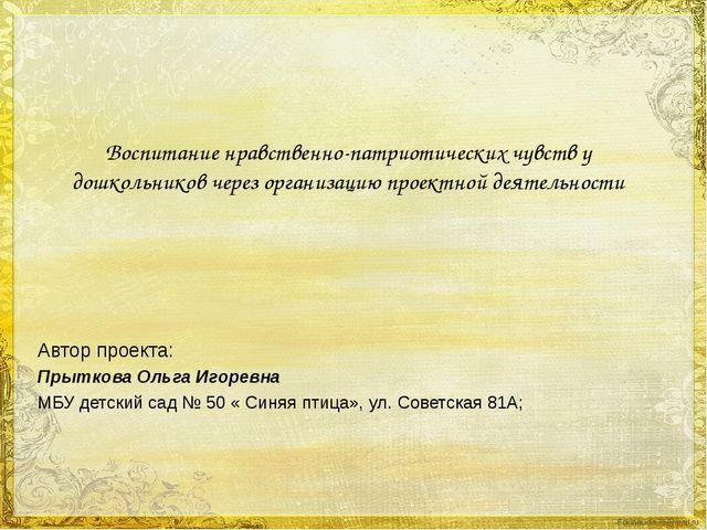 Автор проекта: Прыткова Ольга Игоревна МБУ детский сад № 50 « Синяя птица»,...