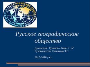 "Докладчик: Тунанова Анна, 7 ""А"" Руководитель: Савенкова Т.С. 2015-2016 уч.г."