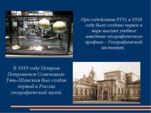 При содействии РГО, в 1918 году было создано первое в мире высшее учебное зав