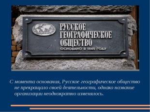 С момента основания, Русское географическое общество не прекращало своей дея