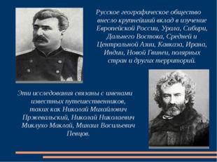 Русское географическое общество внесло крупнейший вклад в изучение Европейско