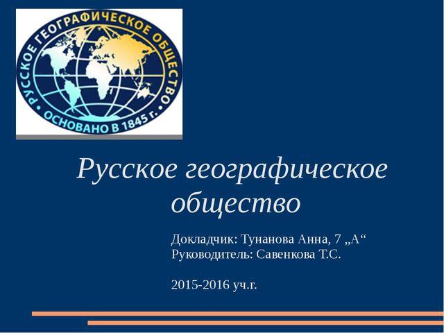 "Докладчик: Тунанова Анна, 7 ""А"" Руководитель: Савенкова Т.С. 2015-2016 уч.г...."