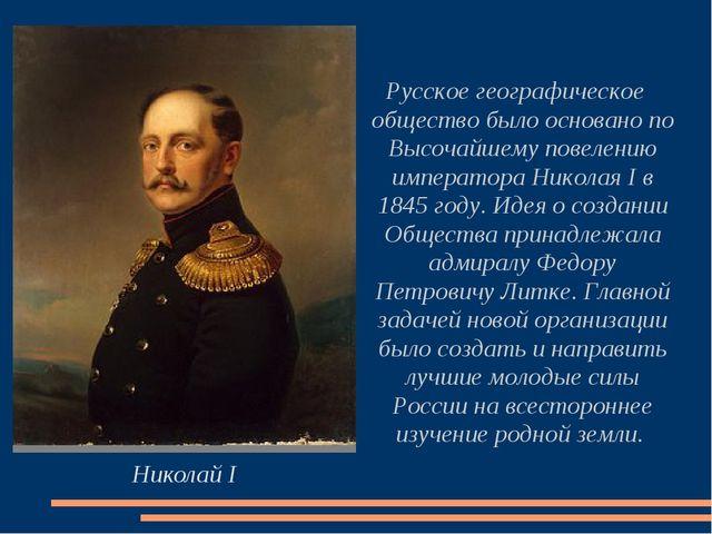 Николай I Русское географическое общество было основано по Высочайшему повеле...
