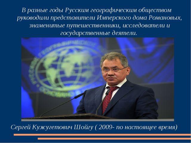 В разные годы Русским географическим обществом руководили представители Импер...