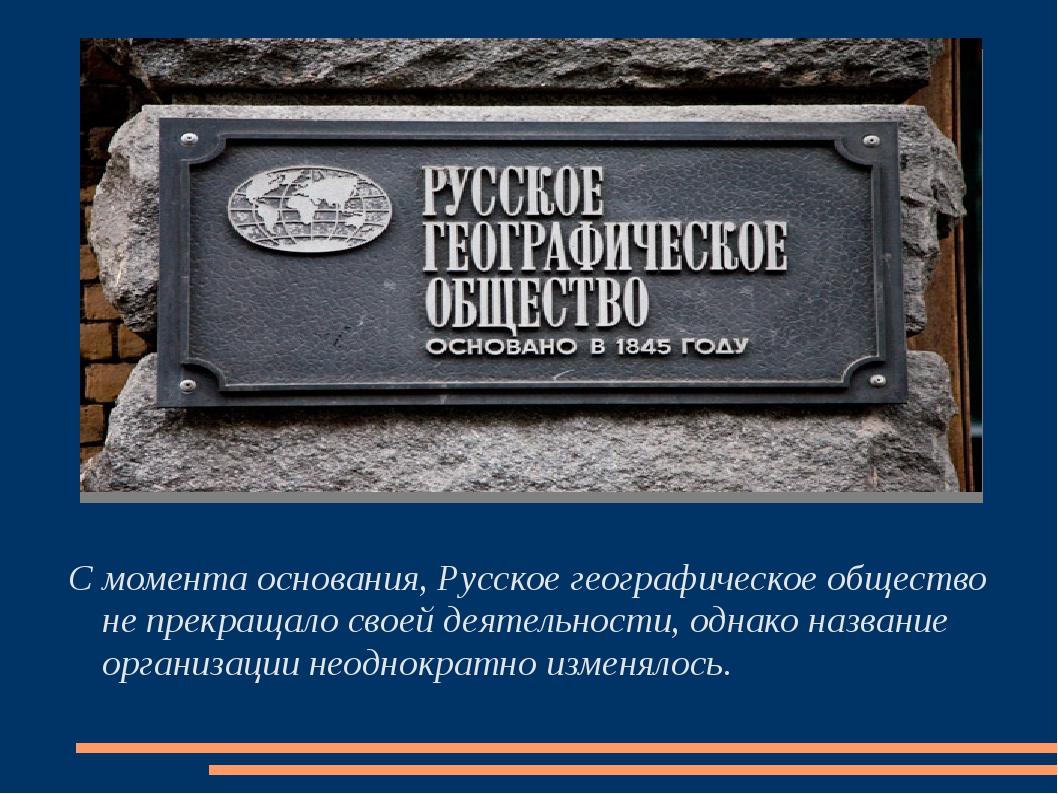 С момента основания, Русское географическое общество не прекращало своей дея...