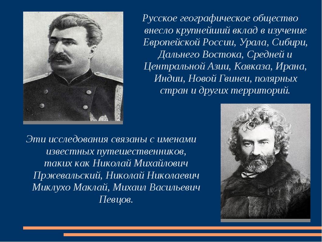 Русское географическое общество внесло крупнейший вклад в изучение Европейско...