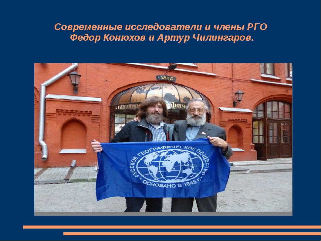 Современные исследователи и члены РГО Федор Конюхов и Артур Чилингаров.
